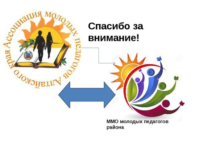 ММО молодых педагогов района Спасибо за внимание!