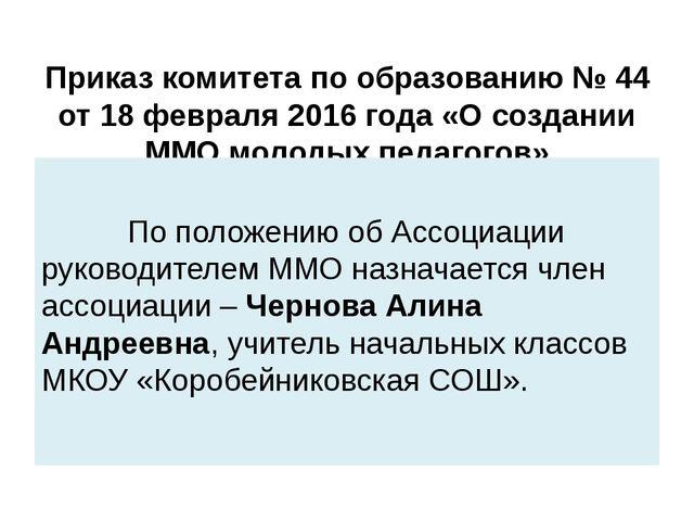 Приказ комитета по образованию № 44 от 18 февраля 2016 года «О создании ММО м...