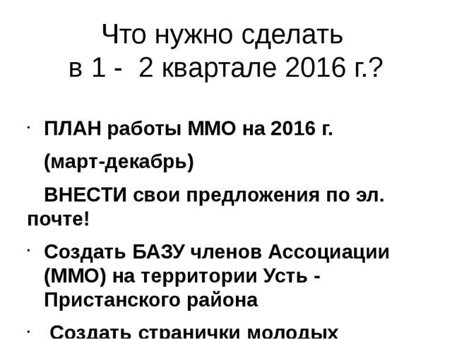 Что нужно сделать в 1 - 2 квартале 2016 г.? ПЛАН работы ММО на 2016 г. (март-...