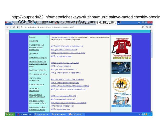 http://koupr.edu22.info/metodicheskaya-sluzhba/municipalnye-metodicheskie-ob...