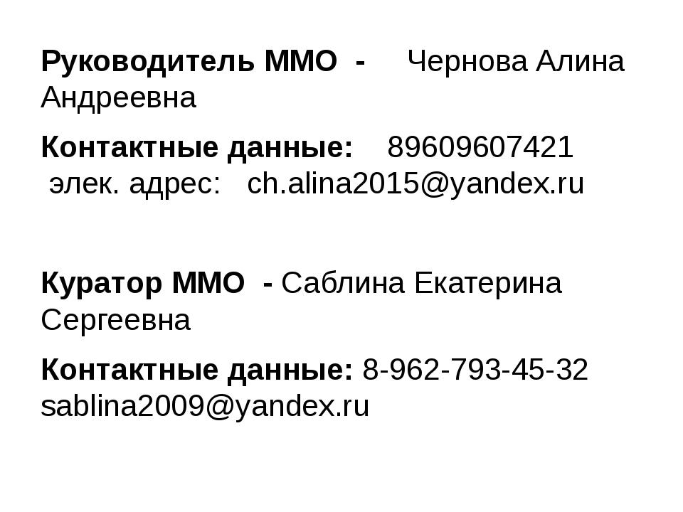 Руководитель ММО - Чернова Алина Андреевна Контактные данные:  89609607421...