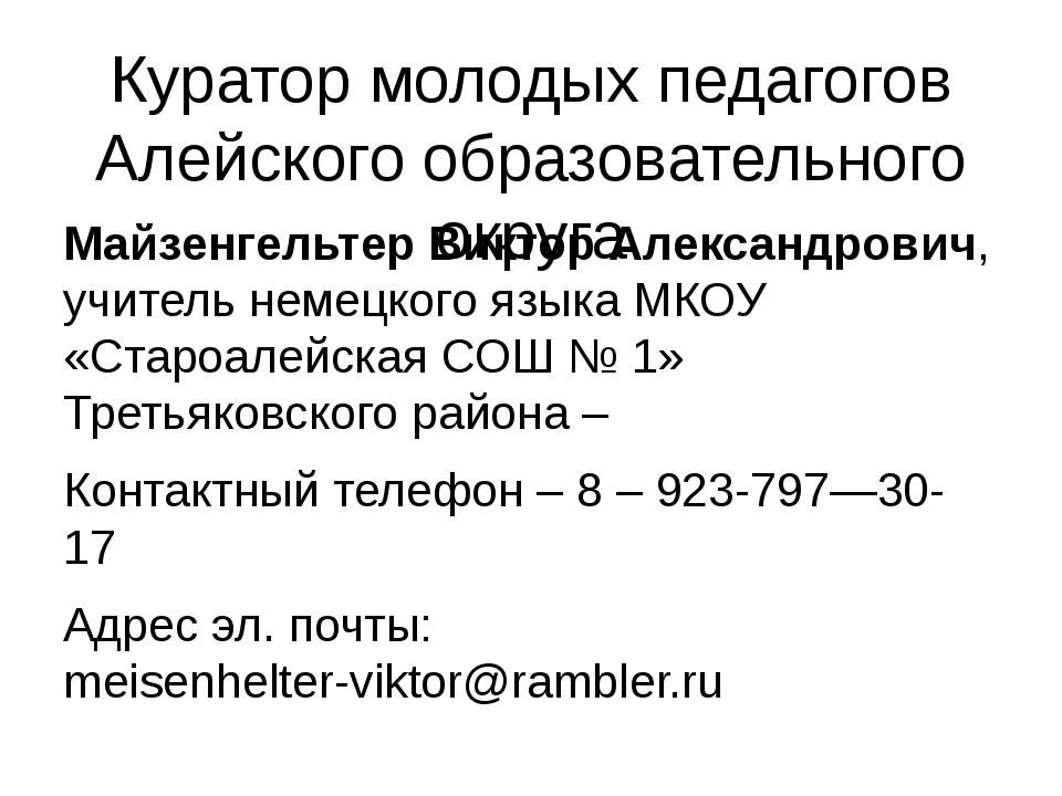 Куратор молодых педагогов Алейского образовательного округа Майзенгельтер Вик...