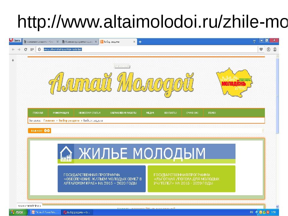 http://www.altaimolodoi.ru/zhile-molodym