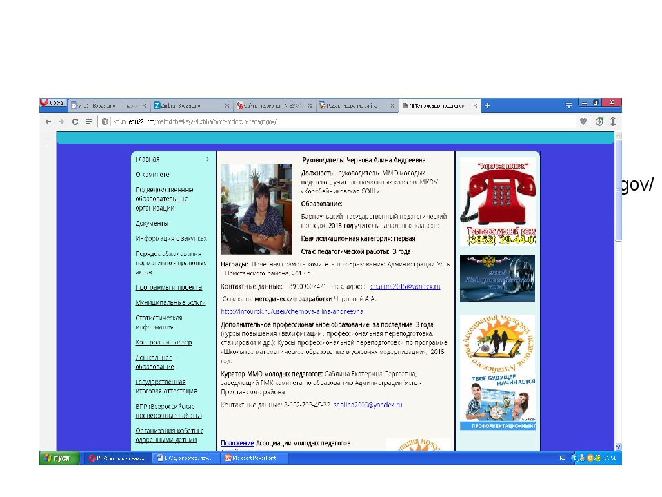 ССЫЛКА на сайт комитета по образованию раздел ММО http://koupr.edu22.info/me...