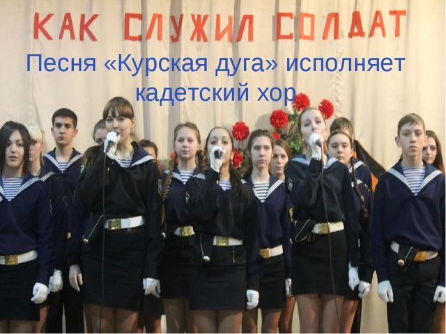 Песня «Курская дуга» исполняет кадетский хор