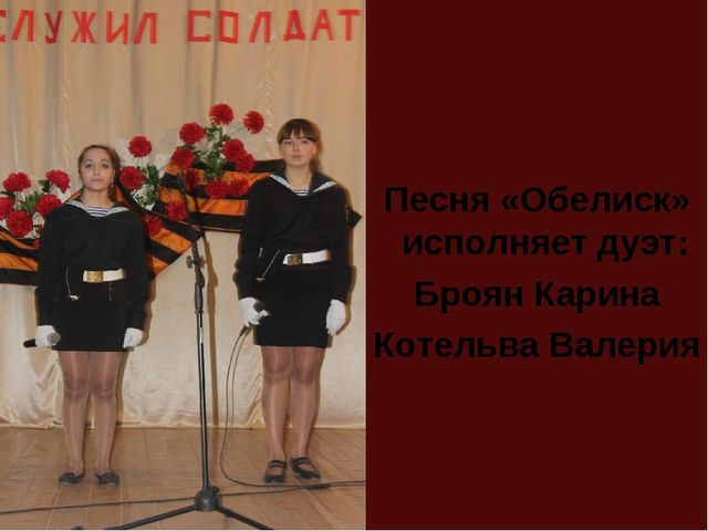Песня «Обелиск» исполняет дуэт: Броян Карина Котельва Валерия