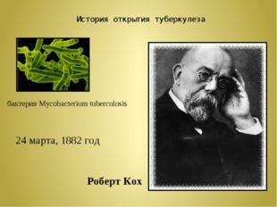 История открытия туберкулеза бактерия Mycobacterium tuberculosis Роберт Кох