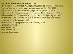 Список использованной литературы. Брокгауз Ф. А., Ефрон И. А. Энциклопедическ