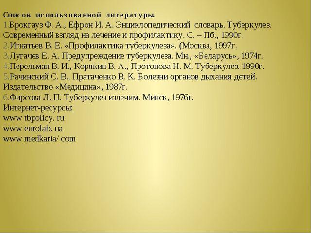 Список использованной литературы. Брокгауз Ф. А., Ефрон И. А. Энциклопедическ...
