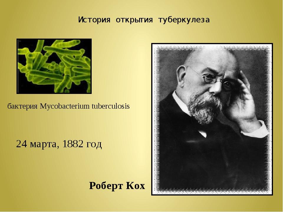 История открытия туберкулеза бактерия Mycobacterium tuberculosis Роберт Кох...