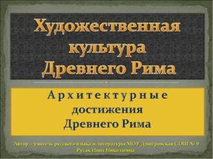 Автор – учитель русского языка и литературы МОУ Дмитровская СОШ № 9 Русак Инн