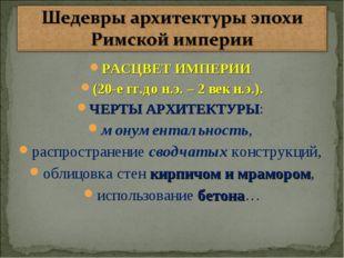 РАСЦВЕТ ИМПЕРИИ (20-е гг.до н.э. – 2 век н.э.). ЧЕРТЫ АРХИТЕКТУРЫ: монументал