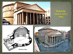 Пантеон. Около 125 г. Рим.