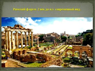 Римский форум. 2 век до н.э. современный вид.