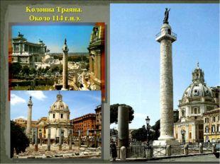 Колонна Траяна. Около 114 г.н.э.