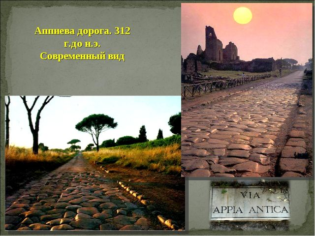 Аппиева дорога. 312 г.до н.э. Современный вид