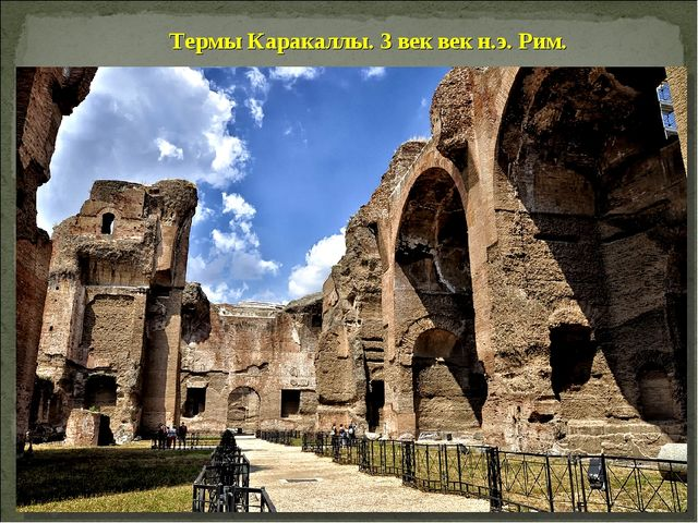 Термы Каракаллы. 3 век век н.э. Рим.