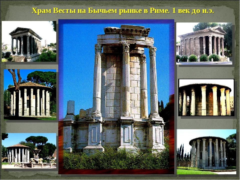 Храм Весты на Бычьем рынке в Риме. 1 век до н.э.