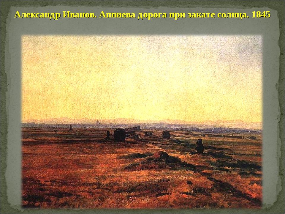 Александр Иванов. Аппиева дорога при закате солнца. 1845