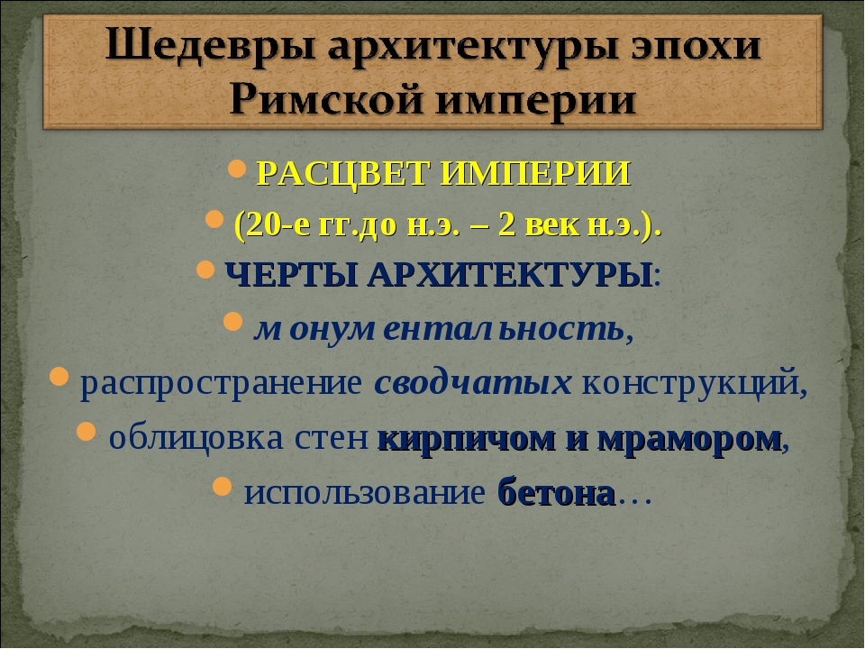РАСЦВЕТ ИМПЕРИИ (20-е гг.до н.э. – 2 век н.э.). ЧЕРТЫ АРХИТЕКТУРЫ: монументал...
