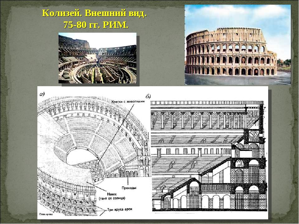 Колизей. Внешний вид. 75-80 гг. РИМ.