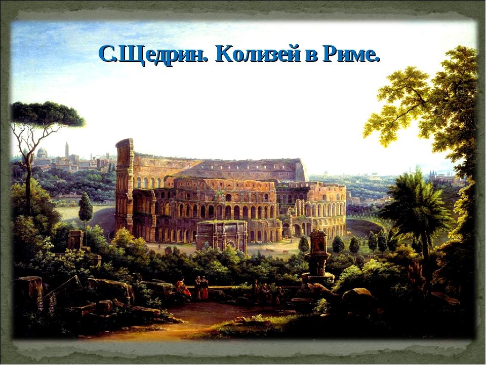 С.Щедрин. Колизей в Риме.