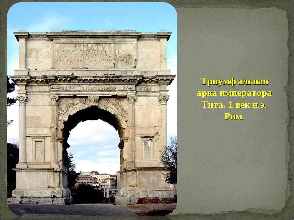 Триумфальная арка императора Тита. 1 век н.э. Рим.