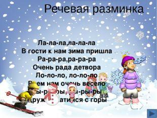 Ла-ла-ла,ла-ла-ла В гости к нам зима пришла Ра-ра-ра,ра-ра-ра Очень рада дет
