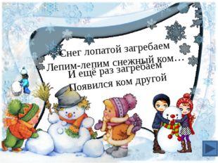 К каждому снеговику подберите слова-синонимы, которыми можно их описать: По н