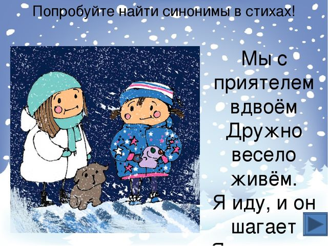 Как по снегу, по метели Трое саночек летели. И шумят, и гремят, Колокольчики...