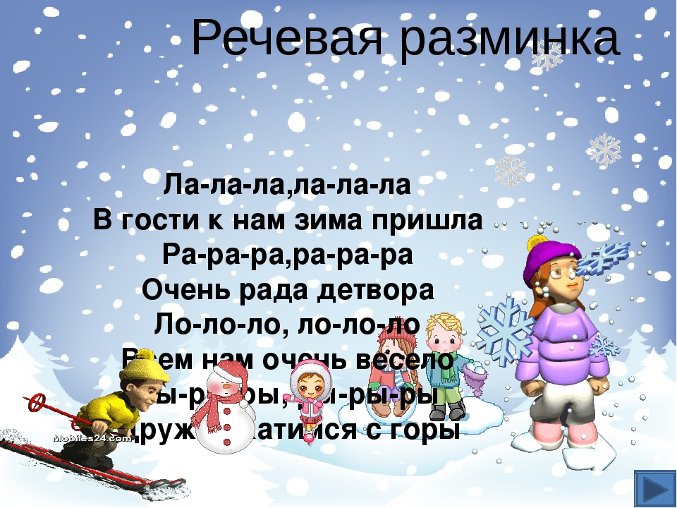Ла-ла-ла,ла-ла-ла В гости к нам зима пришла Ра-ра-ра,ра-ра-ра Очень рада дет...