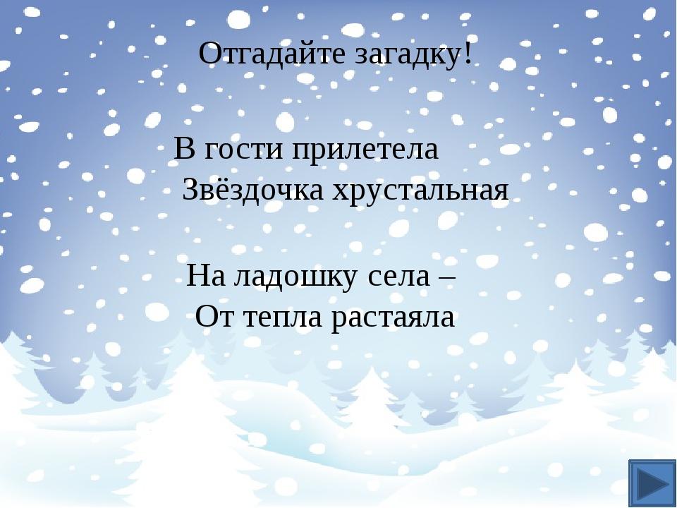 Как по-другому можно сказать «падают» снежинки летят кружатся плавно опускаются