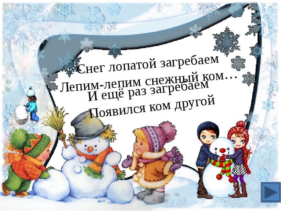 К каждому снеговику подберите слова-синонимы, которыми можно их описать: По н...