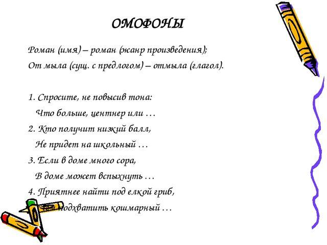 ОМОФОНЫ Роман (имя) – роман (жанр произведения); От мыла (сущ. с предлогом) –...