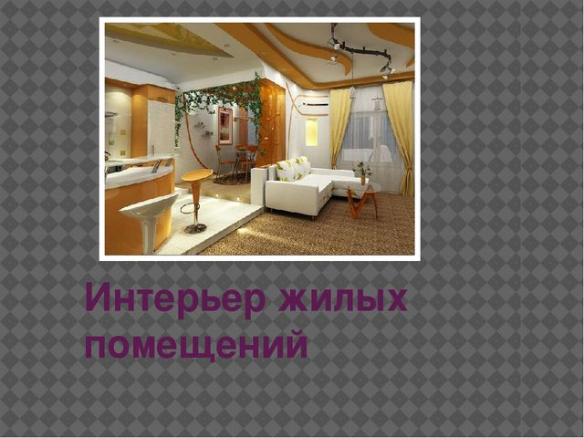 Интерьер жилых помещений
