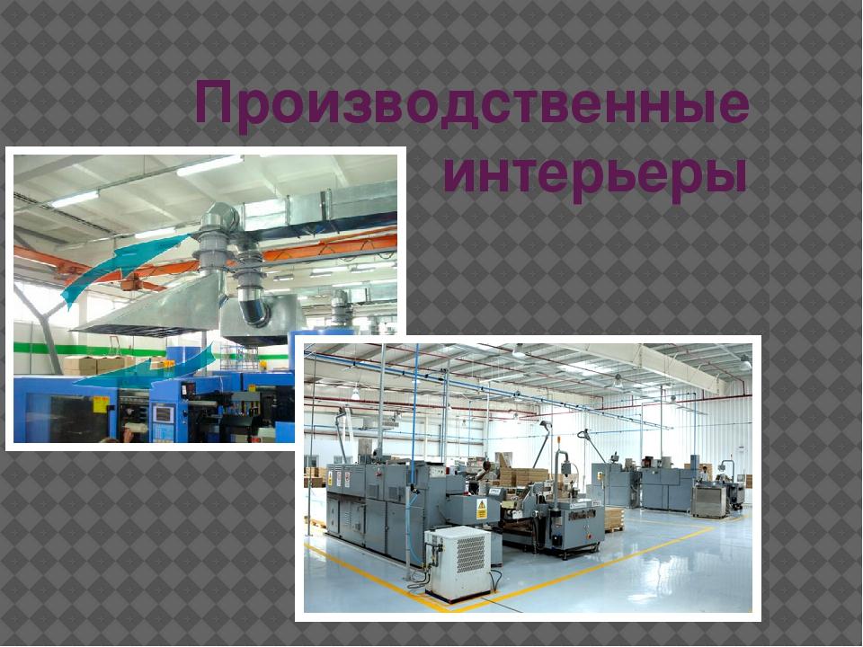 Производственные интерьеры
