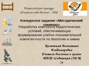 Всероссийский конкурс «Учитель года России» - 2016 Конкурсное задание «Метод