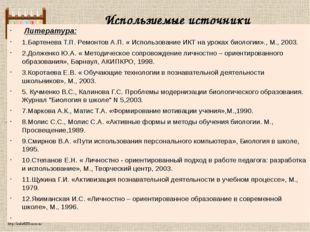 Используемые источники Литература: 1.Бартенева Т.П. Ремонтов А.П. « Использо