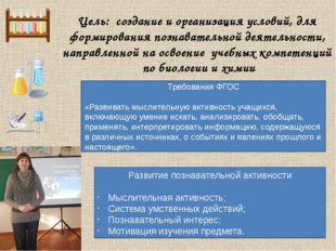 Цель: создание и организация условий, для формирования познавательной деятель