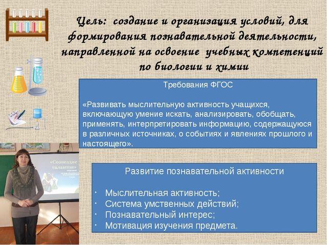 Цель: создание и организация условий, для формирования познавательной деятель...