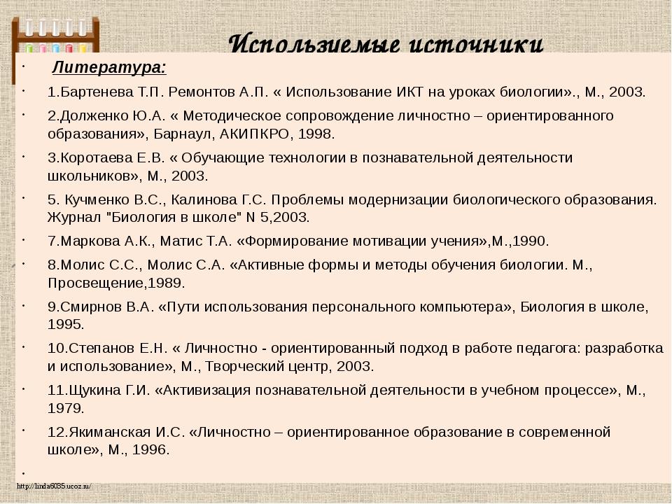 Используемые источники Литература: 1.Бартенева Т.П. Ремонтов А.П. « Использо...