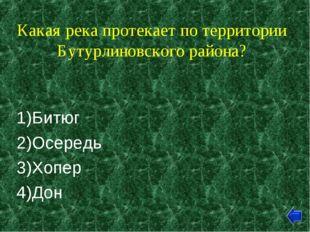 Какая река протекает по территории Бутурлиновского района? Битюг Осередь Хоп