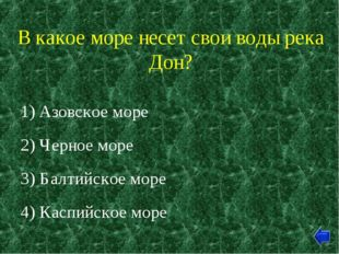В какое море несет свои воды река Дон? 1) Азовское море 2) Черное море 3) Бал
