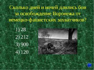 Сколько дней и ночей длились бои за освобождение Воронежа от немецко-фашистск