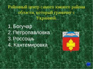 Районный центр самого южного района области, который граничит с Украиной. Бо