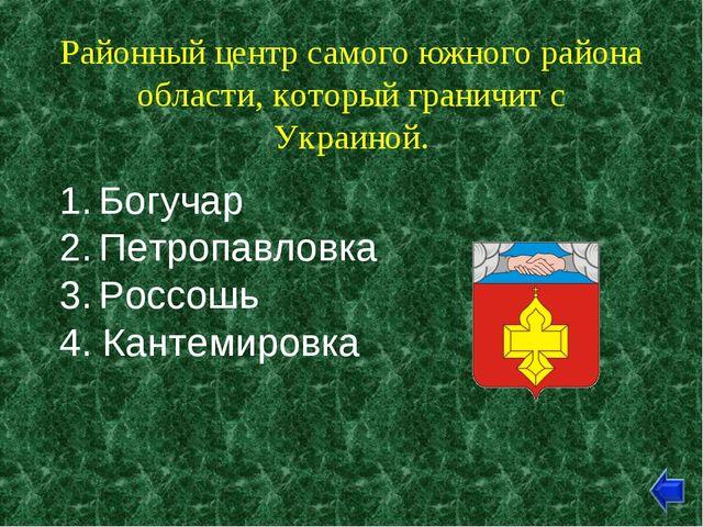 Районный центр самого южного района области, который граничит с Украиной. Бо...