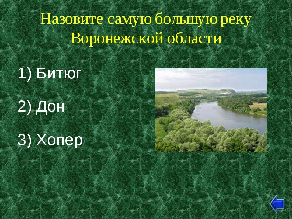 Назовите самую большую реку Воронежской области 1) Битюг 2) Дон 3) Хопер