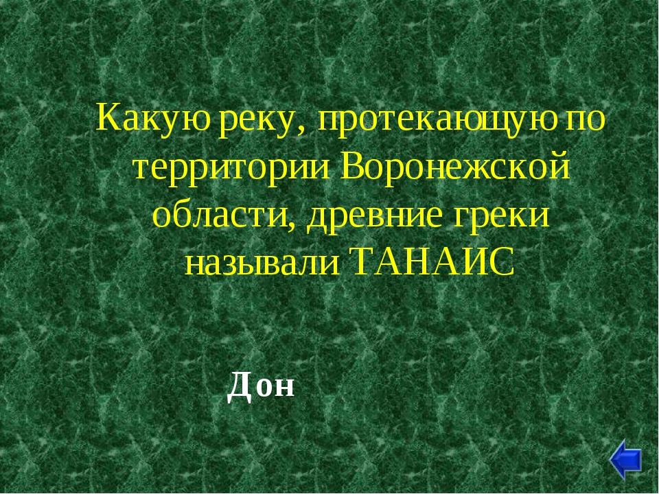 Какую реку, протекающую по территории Воронежской области, древние греки назы...