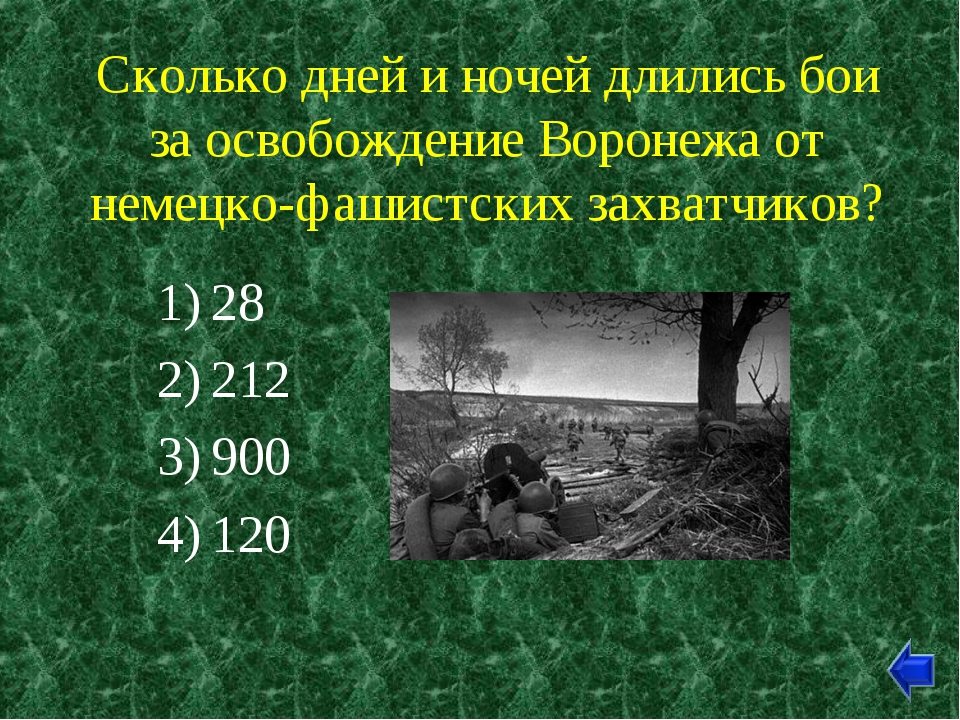 Сколько дней и ночей длились бои за освобождение Воронежа от немецко-фашистск...