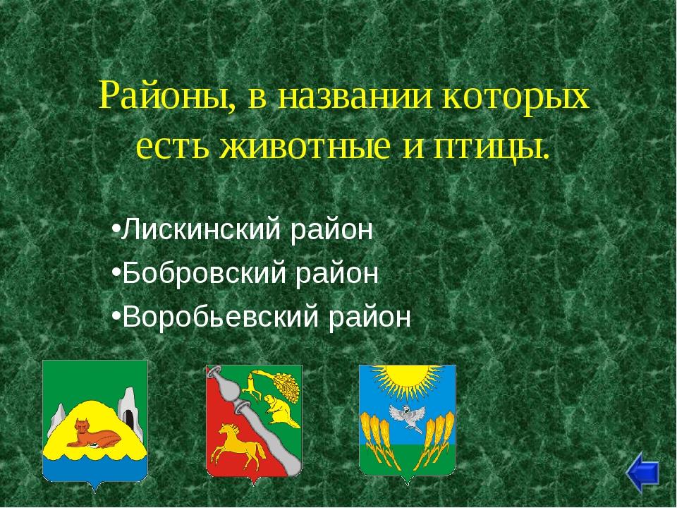 Районы, в названии которых есть животные и птицы. Лискинский район Бобровский...